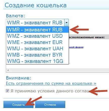 Как создать кошелек WebMoney / ЗАРАБОТОК В ИНТЕРНЕТЕ